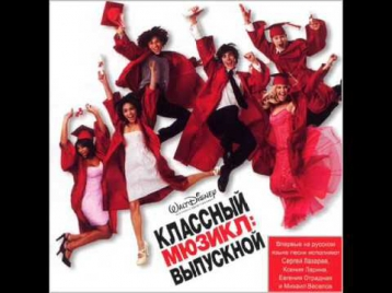 High School Musical (Russian Version) Download CD (Russian Version)